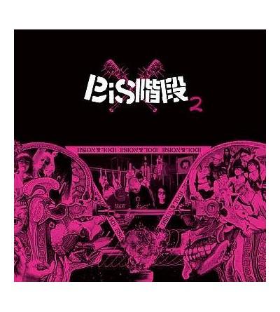 Biskaidan 2 (Ltd edition 12'' vinyl)