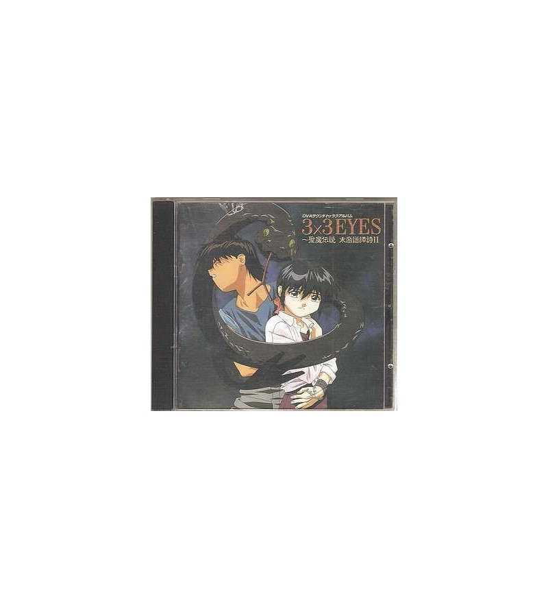 3x3 eyes seima densetsu matsuei futanshi II soundtrack (CD)