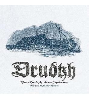 A few lines in archaic ukrainian (CD)
