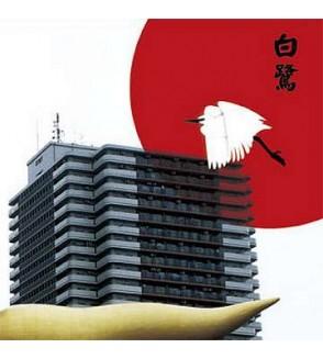Shirasagi (Ltd edition)
